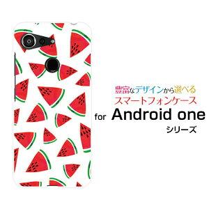Android One S6 アンドロイド ワン エスシックスY!mobileスイカ[ おしゃれ プレゼント 誕生日 記念日 ]