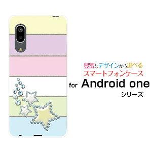 Android One S7 アンドロイド ワン エスセブンY!mobileシャーベットカラースター[ おしゃれ プレゼント 誕生日 記念日 ]