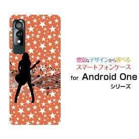 液晶保護フィルム付 Android One S8 アンドロイド ワン エス エイト[S8-KC]Y!mobileギターガール[ スマホカバー 携帯ケース 人気 定番 ]