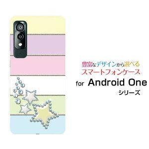 液晶保護フィルム付 Android One S8 アンドロイド ワン エス エイト[S8-KC]Y!mobileシャーベットカラースター[ おしゃれ プレゼント 誕生日 記念日 ]