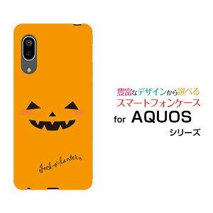 AQUOS sense3 basic アクオス センススリー ベーシック[SHV48/SoftBank]auハロウィンかぼちゃ[ おしゃれ プレゼント 誕生日 記念日 ]