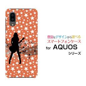液晶保護フィルム付AQUOS sense3 plus サウンド [SHV46] auAQUOS sense3 plus SoftBankギターガール[ スマホカバー 携帯ケース 人気 定番 ]