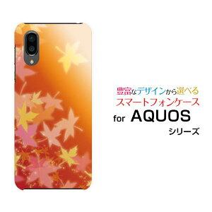 液晶保護ガラスフィルム付AQUOS sense3 plus Rakuten UN-LIMITRakuten Mobile 楽天モバイル紅葉(オレンジ)[ おしゃれ プレゼント 誕生日 記念日 ]