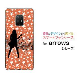 arrows 5G アローズ ファイブジー[F-51A]docomoギターガール[ スマホカバー 携帯ケース 人気 定番 ]