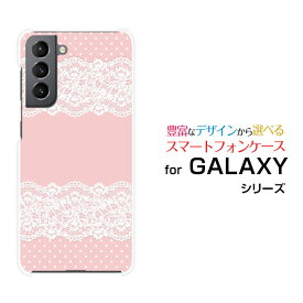 3Dガラスフィルム付 GALAXY S21 5G ギャラクシー エス トゥエンティーワン ファイブジー[SC-51B SCG09]docomo auLace pattern (ピンク)[ デザイン 雑貨 かわいい ]