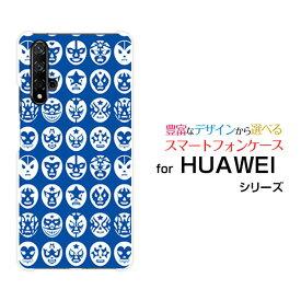 HUAWEI nova 5T ファーウェイ ノヴァ 5T格安スマホThe Mask Mans(ブルー)[ おしゃれ プレゼント 誕生日 記念日 ]