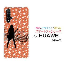 HUAWEI nova 5T ファーウェイ ノヴァ 5T格安スマホギターガール[ スマホカバー 携帯ケース 人気 定番 ]