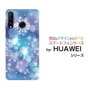 HUAWEI P30 lite Premium ファーウェイ ピーサーティ ライト プレミアム[HWV33]auきらめく雪の結晶[ スマホカバー 携帯ケース 人気 定番 ]
