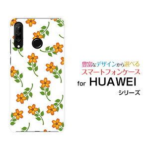 HUAWEI P30 lite Premium ファーウェイ ピーサーティ ライト プレミアム[HWV33]au花(オレンジ)[ おしゃれ プレゼント 誕生日 記念日 ]