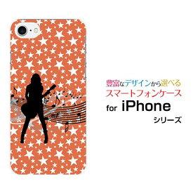 iPhone 8 アイフォン エイトdocomo au SoftBankギターガール[ スマホカバー 携帯ケース 人気 定番 ]
