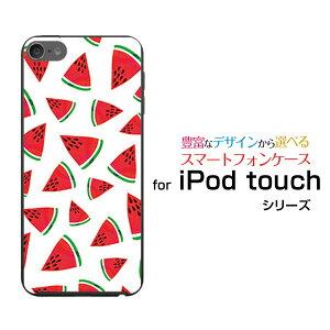 iPod touch 7G アイポッド タッチ第7世代 2019Appleスイカ[ おしゃれ プレゼント 誕生日 記念日 ]