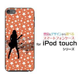 液晶保護フィルム付 iPod touch 7G アイポッド タッチ第7世代 2019Appleギターガール[ スマホカバー 携帯ケース 人気 定番 ]