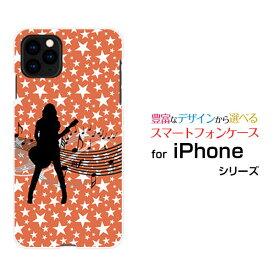 iPhone 11 アイフォン イレブンdocomo au SoftBankギターガール[ スマホカバー 携帯ケース 人気 定番 ]
