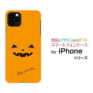 iPhone 11 Pro Max アイフォン イレブン プロ マックスdocomo au SoftBankハロウィンかぼちゃ[ おしゃれ プレゼント 誕生日 記念日 ]