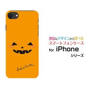 iPhone SE (第2世代) アイフォン エスイー2020 SE2docomo au SoftBankハロウィンかぼちゃ[ おしゃれ プレゼント 誕生日 記念日 ]