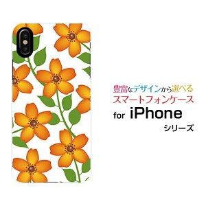 3D保護ガラスフィルム付 iPhone X アイフォン テンdocomo au SoftBank花(オレンジ)[ おしゃれ プレゼント 誕生日 記念日 ]