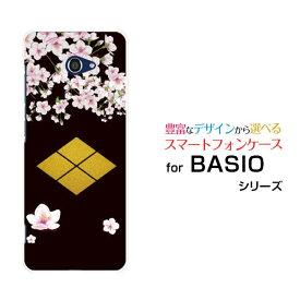 BASIO4 ベイシオ フォー[KYV47]au UQ mobile家紋 武田信玄[ スマホカバー 携帯ケース 人気 定番 ]