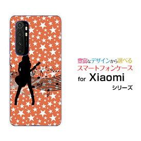 Mi Note 10 Lite ミー ノート テン ライトOCN モバイルONEギターガール[ スマホカバー 携帯ケース 人気 定番 ]