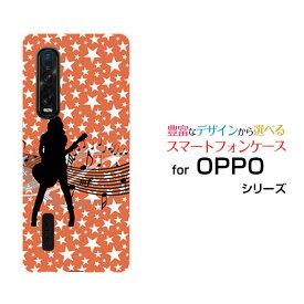 液晶保護ガラスフィルム付 OPPO Find X2 Pro オッポ ファインド エックスツー プロ[OPG01]auギターガール[ スマホカバー 携帯ケース 人気 定番 ]