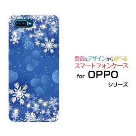 OPPO Reno A オッポ レノ エー楽天モバイルDiamond Dust[ デザイン 雑貨 かわいい ]