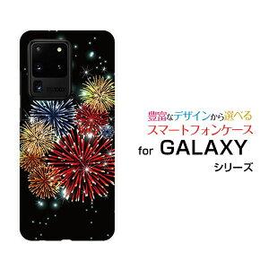 GALAXY S20 Ultra 5G ギャラクシー エストゥエンティ ウルトラ ファイブジー[SCG03]auきらきら花火[ スマホカバー 携帯ケース 人気 定番 ]