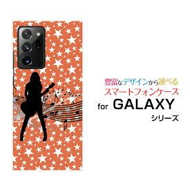 GALAXY Note20 Ultra 5G ギャラクシー ノートトゥエンティ ウルトラ ファイブジー[SCG06]auギターガール[ スマホカバー 携帯ケース 人気 定番 ]