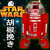 [STARWARS ☆ Star Wars] R2-R9 PEPPERMILL ★ R2R9 coarse ground pepper mill ♪ (freshly ground pepper) (SWPEPPER-03)