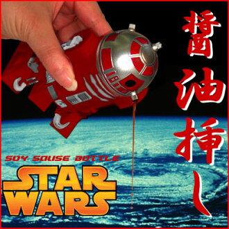 [STARWARS ☆ Star Wars] cuttings of soy sauce of R2-R9 SOYSAUCE BOTTLE ★ R2R9. ( SWBOTTLE-03 )