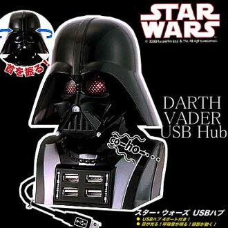 World's first four-star Vader Lord USB hub (4-port)