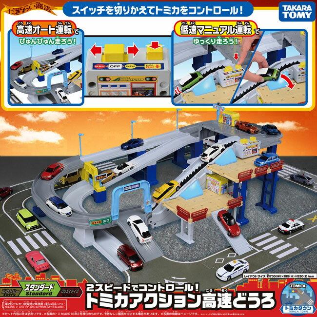 【スペシャルトミカ同梱版】 2スピードでコントロール!トミカアクション高速どうろ
