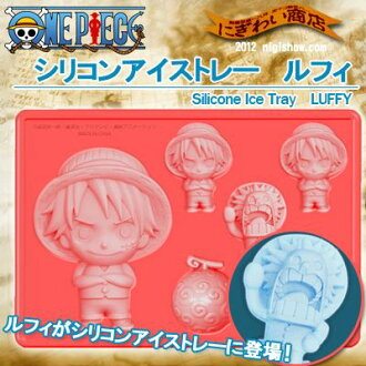 World of one piece is in the ice cube tray.-ONE PIECE-Luffy silicone ice tray