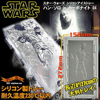 [Super BIG! : Star Wars Silicon ice trays and Han Solo in Carbonite DX