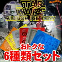 お得な6種セット STAR WARS スターウォーズ シリコンアイストレー STARWARS