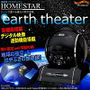 "Home Planetarium Homestar to further top models now available! ""The HOMESTAR earth theater of (Earth heater)' (black)"