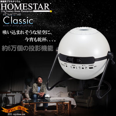 【即納/専用ギフト包装可能】 ホームスター クラシック HOMESTAR CLASSIC パールホワイト 家庭用 プラネタリウム 【母の日のギフトにも♪】
