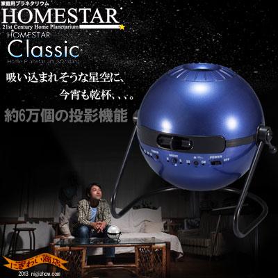 【即納/専用ギフト包装可能】 ホームスター クラシック HOMESTAR CLASSIC メタリックネイビー 家庭用 プラネタリウム 【父の日のギフトにも♪】