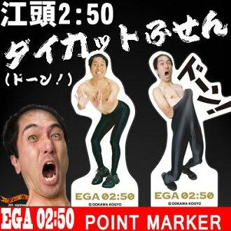 EGA-Chan stationery launches ★ egashira 2:50 die cut sticky set of 2 (dawn! )