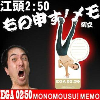 EGA-Chan stationery もの申す 2:50! Notes (inverted)