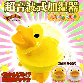 Cute duck baby mokumoku ★ ultrasonic Ducky Duck humidifier humidifier (yellow).