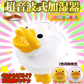 Cute duck baby mokumoku ★ ultrasonic Ducky Duck humidifier humidifier (white).