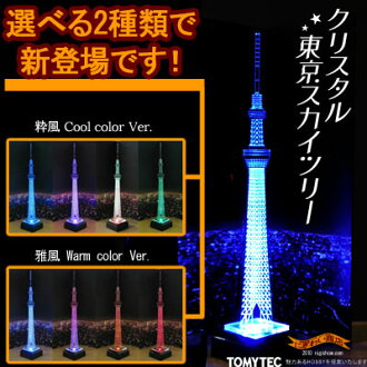 일본의 신명소 「도쿄 스카이 트리」가 LED 빛나 빛나는 오브제가 된☆크리스탈 스카이 트리 ☆