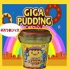 Giga sweet series NEW Giga pudding - Giga Pudding-