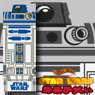 Product made in Japan, textile printing Japanese towel (R2-D2) SW-TOWEL-20