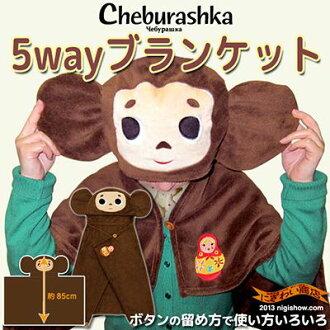Cheburashka 5way 连帽橡皮布达德利毯子