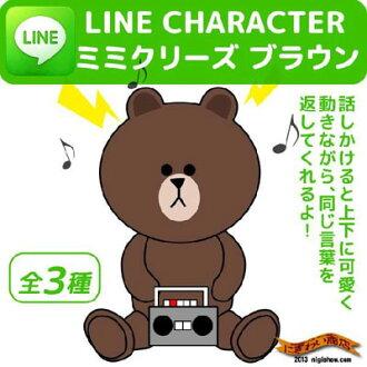 LINE 캐릭터 ミミクリーズ 브라운 mimicry pet