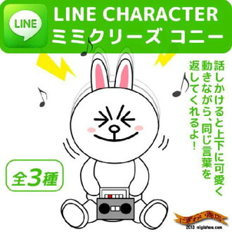 LINE character mimic lies Connie mimicry pet