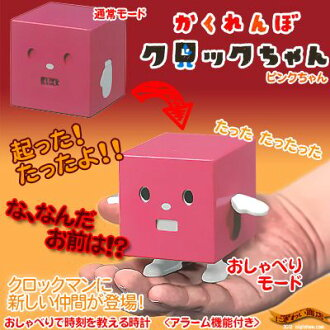 "A new comfy alarm clock ""and seek clock's alarm clock ' (always HAPPY ★ pink-Chan)"