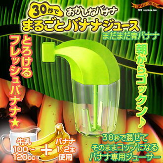 "Only banana juicer Blender can do in just 30 seconds ""funny banana whole banana juice (young is selling selling! still blue banana you) '"