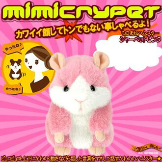 Hamster MimicryPet Cree pet imitation new colors! Pink