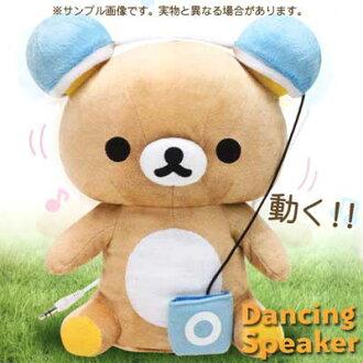 [销售结束]根据rirakkuma♪音跳舞的♪nuigurumi跳舞音箱(rirakkuma)FR54901